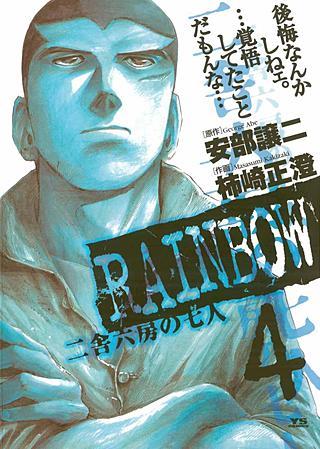 RAINBOW-二舎六房の七人-(4)