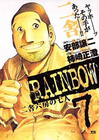 RAINBOW-二舎六房の七人-(7)