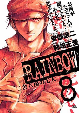 RAINBOW-二舎六房の七人-(8)