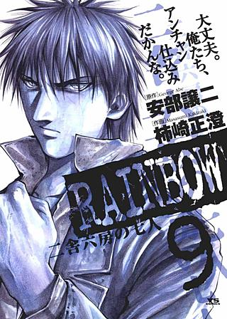 RAINBOW-二舎六房の七人-(9)
