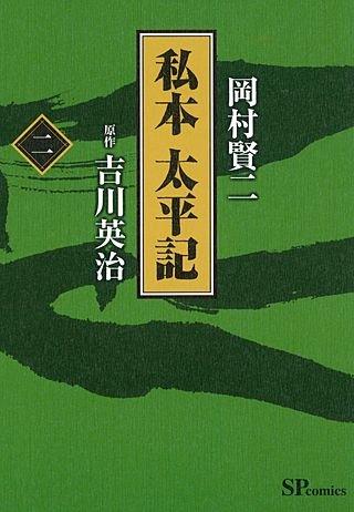 私本太平記(2)