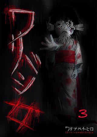 ワリバシ女【フルカラー】(3)