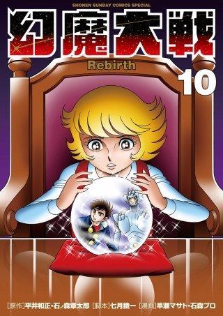 幻魔大戦 Rebirth(10)