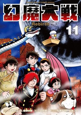 幻魔大戦 Rebirth(11)