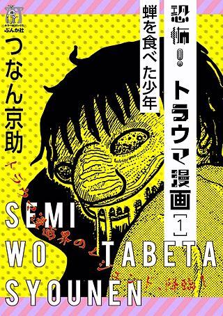 恐怖!トラウマ漫画(1)
