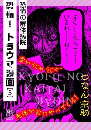 恐怖!トラウマ漫画(3)