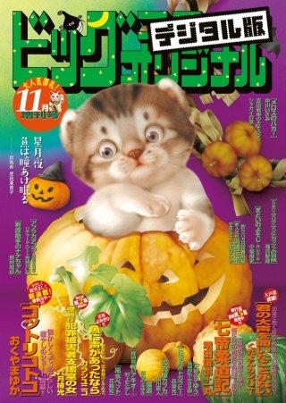 ビッグコミックオリジナル増刊 2018年11月増刊号