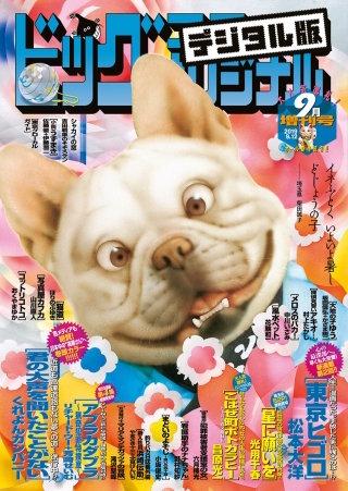 ビッグコミックオリジナル増刊 2019年9月増刊号