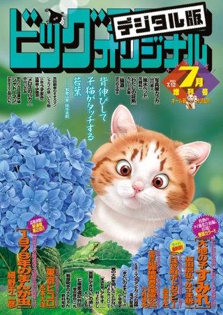 ビッグコミックオリジナル増刊 2021年7月増刊号