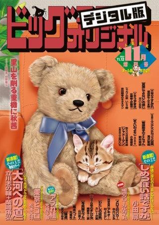 ビッグコミックオリジナル増刊 2021年11月増刊号