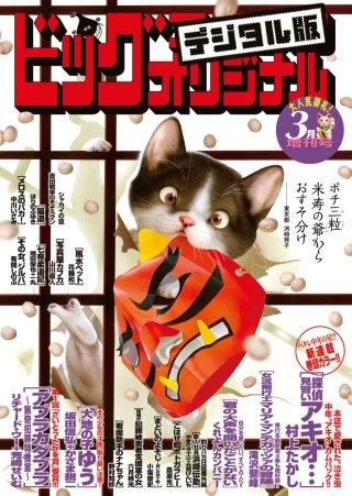 ビッグコミックオリジナル増刊 2018年3月増刊号