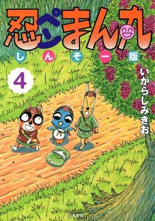忍ペンまん丸 しんそー版(4)