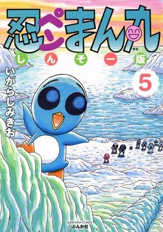 忍ペンまん丸 しんそー版【電子限定カラー特典付】(5)
