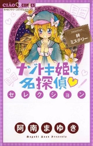 ナゾトキ姫は名探偵セレクション 絆ミステリー(1)
