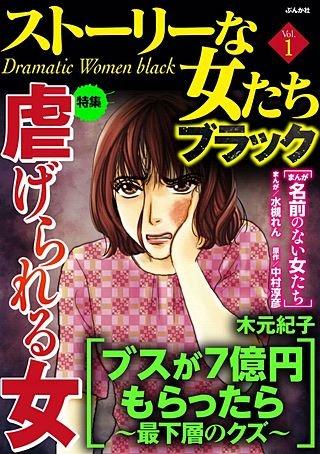 ストーリーな女たち ブラック Vol.1 悲惨な生い立ち