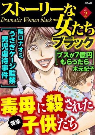 ストーリーな女たち ブラック Vol.2 毒母に殺された子供たち
