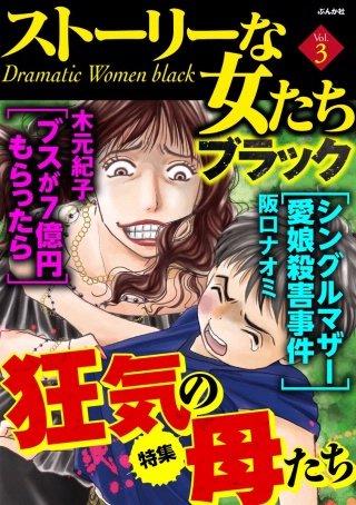 ストーリーな女たち ブラック Vol.3 狂気の母たち