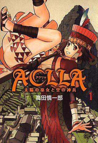 Aclla~太陽の巫女と空の神兵~(1)