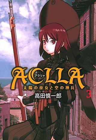 Aclla~太陽の巫女と空の神兵~(3)