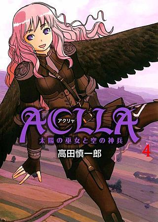 Aclla~太陽の巫女と空の神兵~(4)