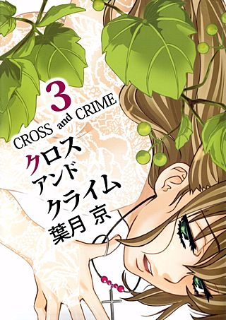 CROSS and CRIME(3)