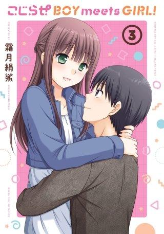 こじらせ BOY meets GIRL!(3)