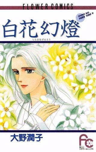 白花(しらはな)幻燈(1)