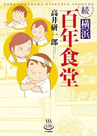 続 横浜百年食堂