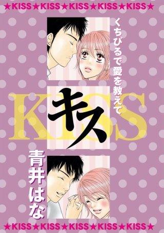 キス(1)
