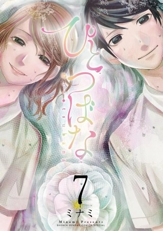 ひとつばな(7)