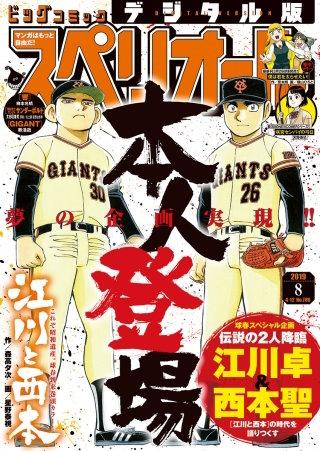 ビッグコミックスペリオール 2019年8号
