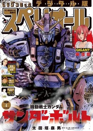 ビッグコミックスペリオール 2020年4号