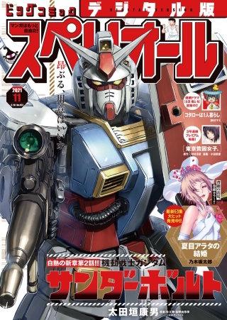 ビッグコミックスペリオール 2021年11号