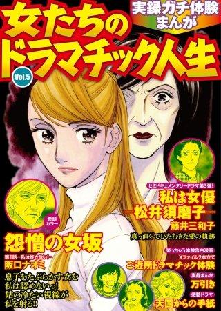 実録ガチ体験まんが 女たちのドラマチック人生Vol.5(1)