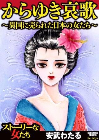 からゆき哀歌~異国に売られた日本の女たち~