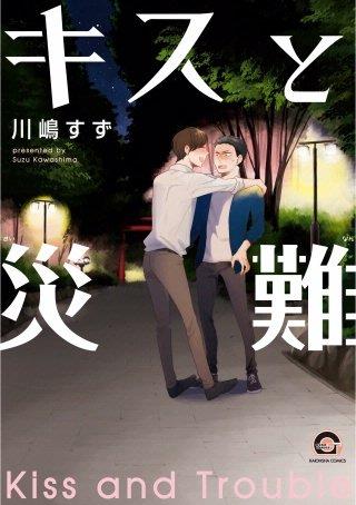 キスと災難【電子限定かきおろし漫画付】