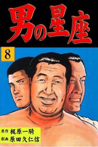 男の星座(8)