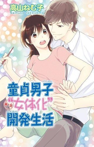 """童貞男子""""女体化""""開発生活"""