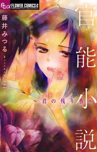 官能小説~君の残り香~(1)