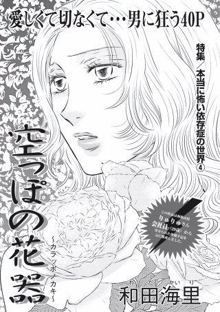 本当にあった主婦の黒い話vol.2~空っぽの花器~