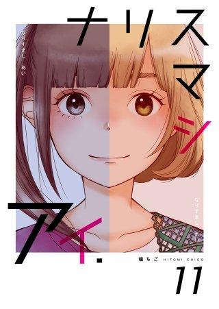ナリスマシアイ(11)