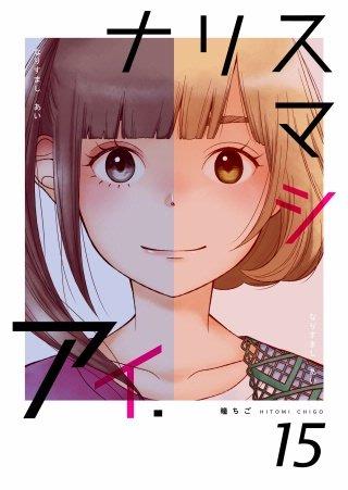 ナリスマシアイ(15)