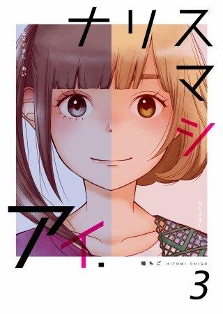 ナリスマシアイ(3)