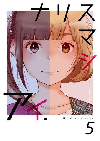 ナリスマシアイ(5)