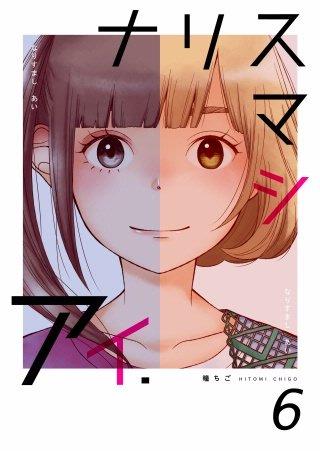 ナリスマシアイ(6)