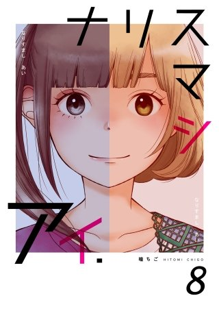 ナリスマシアイ(8)