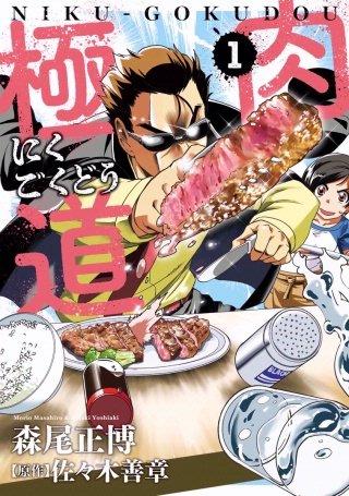 肉極道(1)