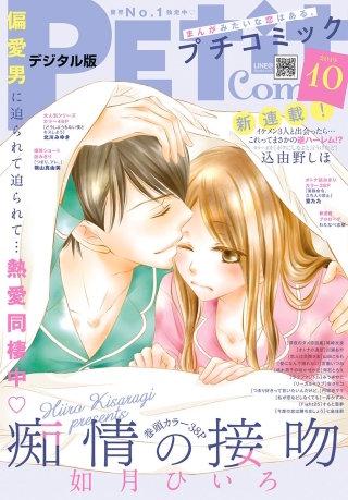プチコミック 2019年10月号