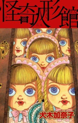 怪奇人形館