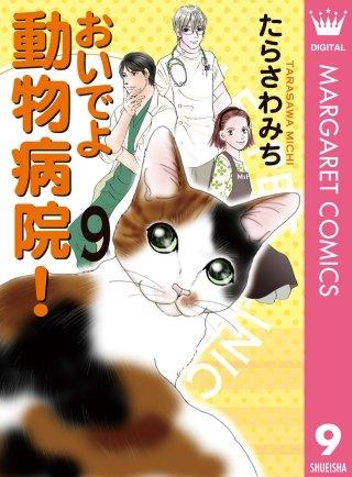 おいでよ 動物病院!(9)